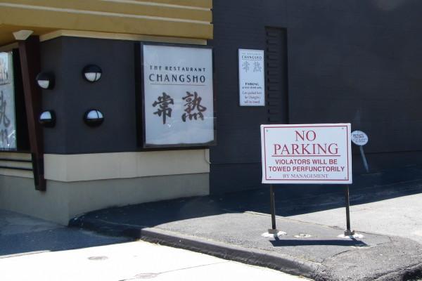 Ten Funny Restaurant Names Signs No Parking Sign At Dog Poop Home Depot