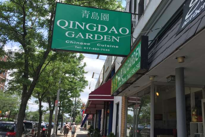 Photo of Qingdao Garden, Cambridge, MA