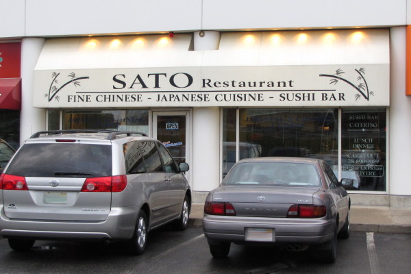 Photo of Sato Restaurant, in Waltham, MA